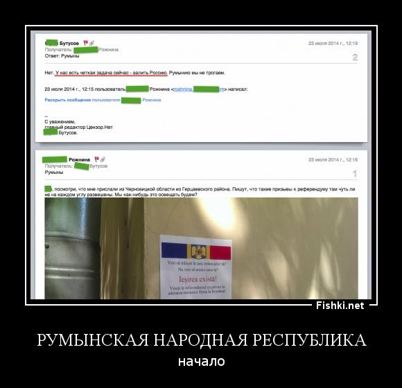 Румынская Народная Республика