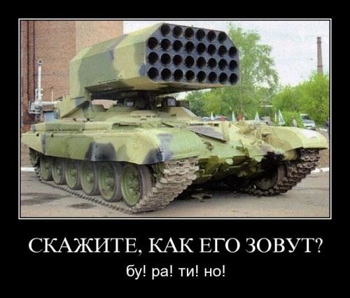 Юмор в названиях военной техники