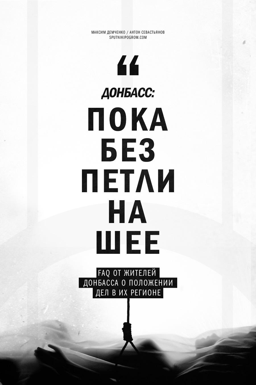 Пока без петли на шее (FAQ по событиям на Донбассе от местных жителей)