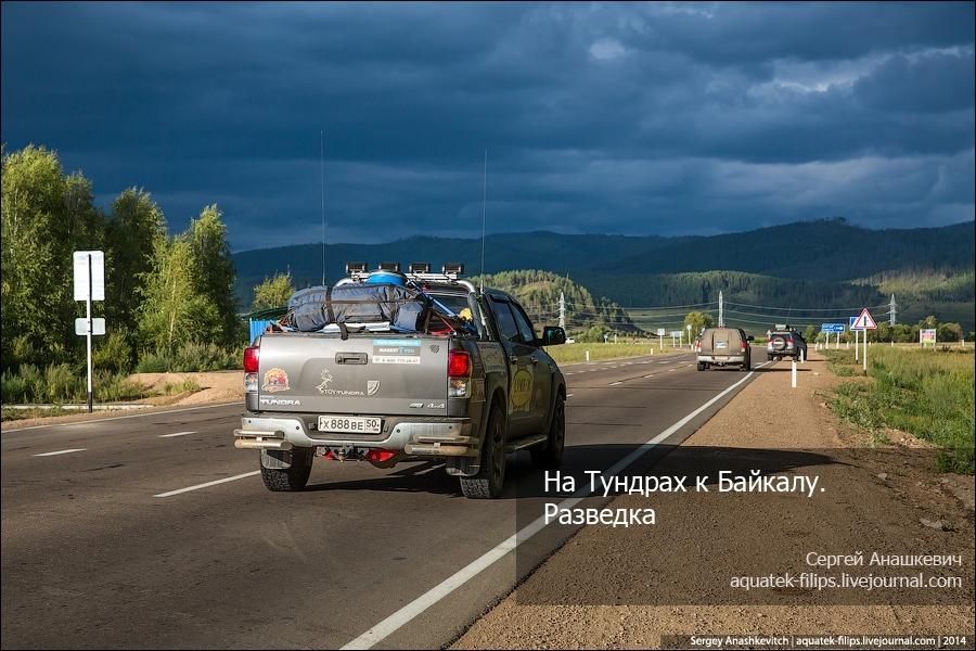 На Тундрах к Байкалу