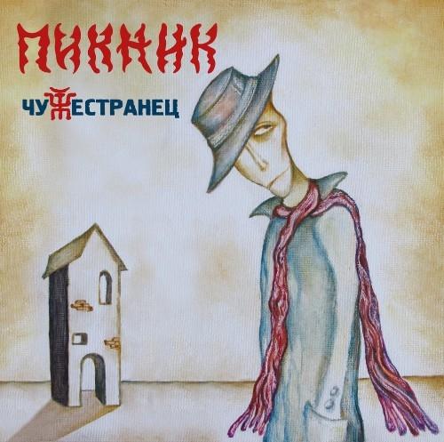 Пикник - Чужестранец (2014)