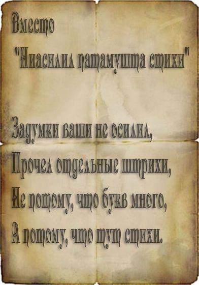 Вместо скучных учебников — крутая статья про русский язык