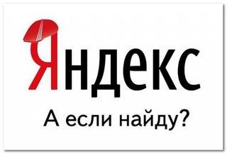 1000000 паролей от почтовых ящиков Яндекса утекли в сеть