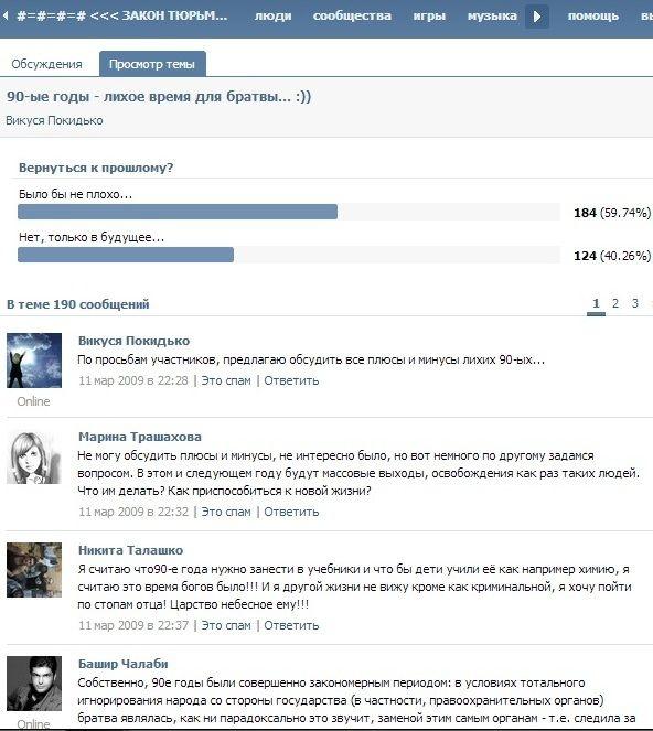 Школота из ВКонтакте тоскует по романтике 90-х