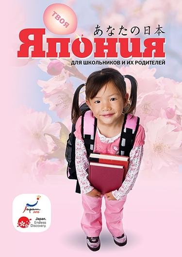 Бесплатная раздача книг о Японии (19 сентября с 10:00 до 14:00)