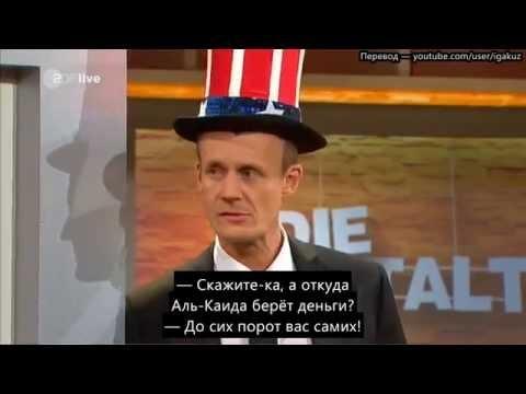 Немецкие сатирики об американских вторжениях.