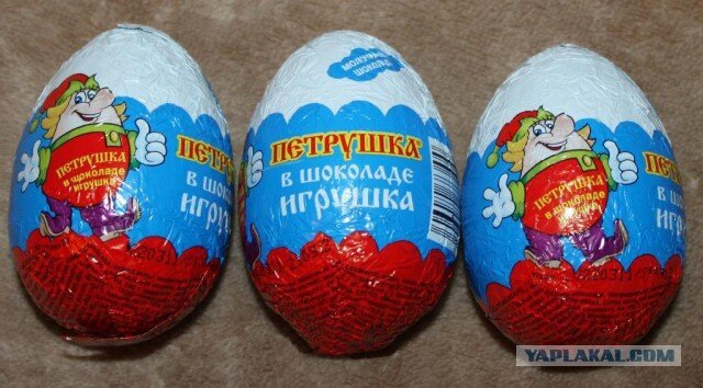 Сказ про Петьку-подлеца из шоколадного яйца (Часть 2 )