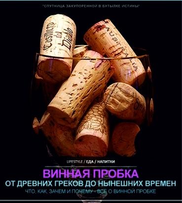 Винная пробка - неразлучная с бутылкой подруга