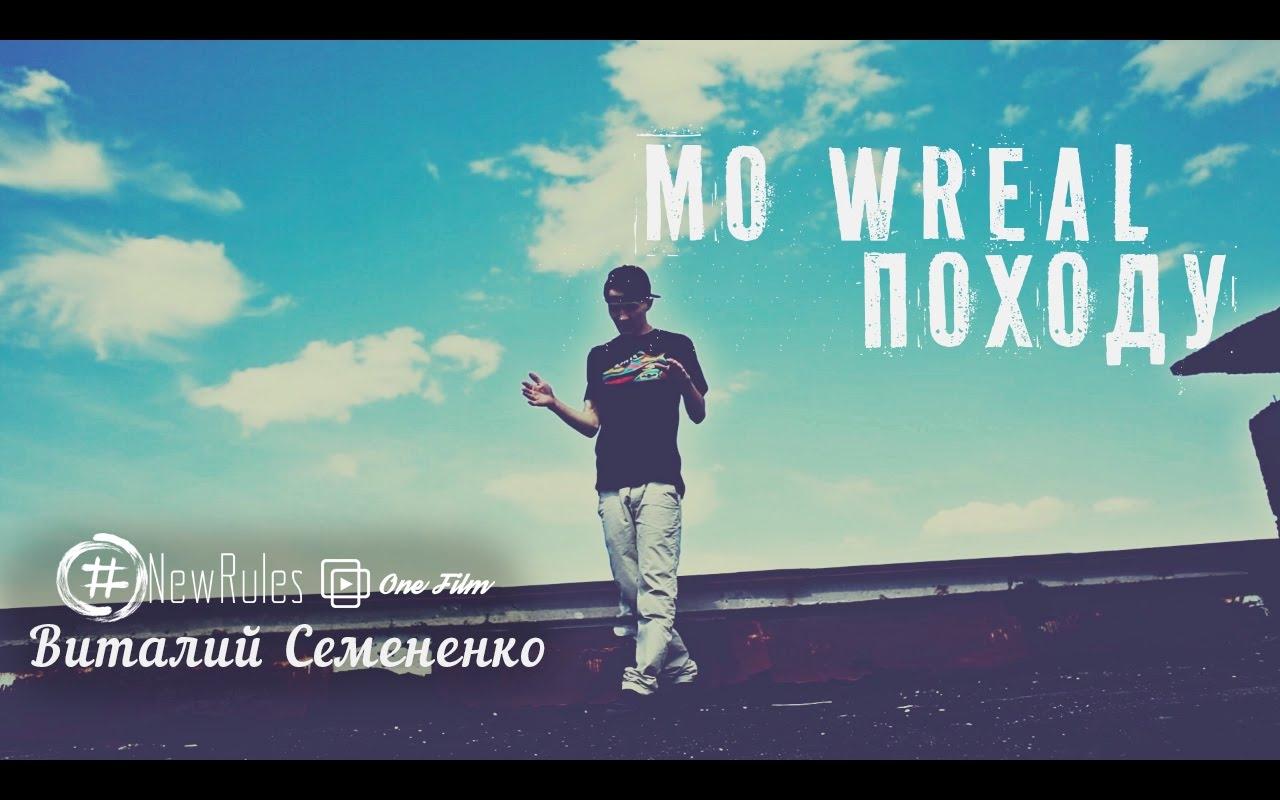 Mo Wreal - Походу