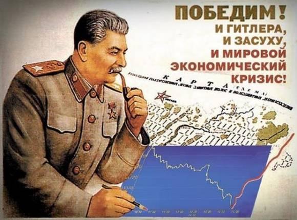 О Сталине и предпринимателях.