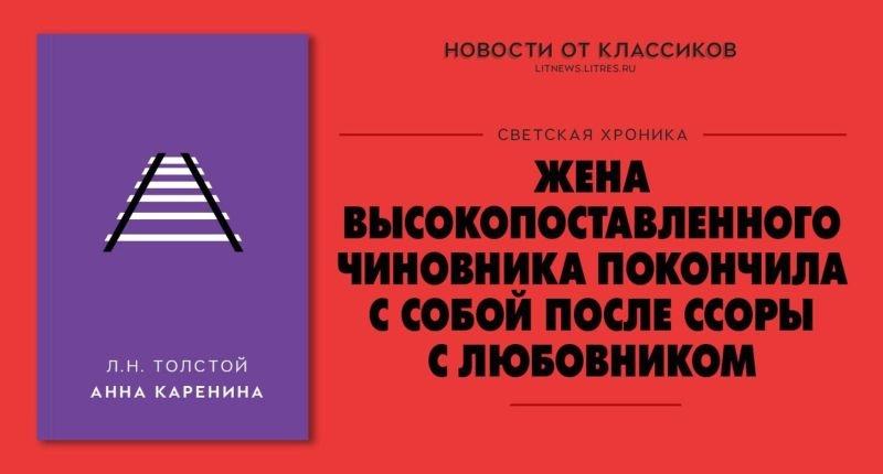 Громкие новостные заголовки от классиков русской литературы