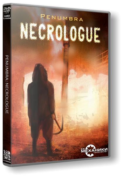 Новый Пенумбра 4: Некролог