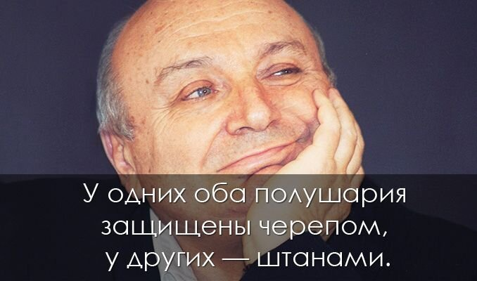 25 крылатых высказываний знаменитого юмориста Михаила Жванецкого