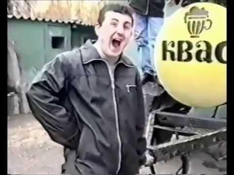 Реклама кваса в 90ые