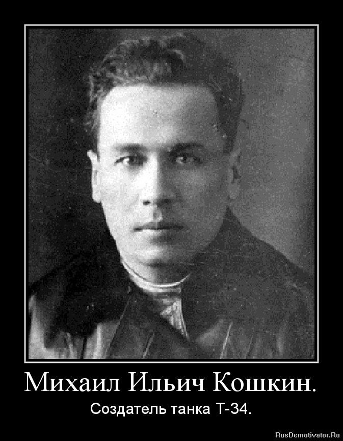 Михаил Кошкин. Создать «тридцатьчётверку» и умереть