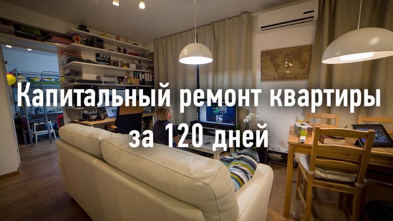 Капитальный ремонт квартиры за 120 дней. Собственными руками
