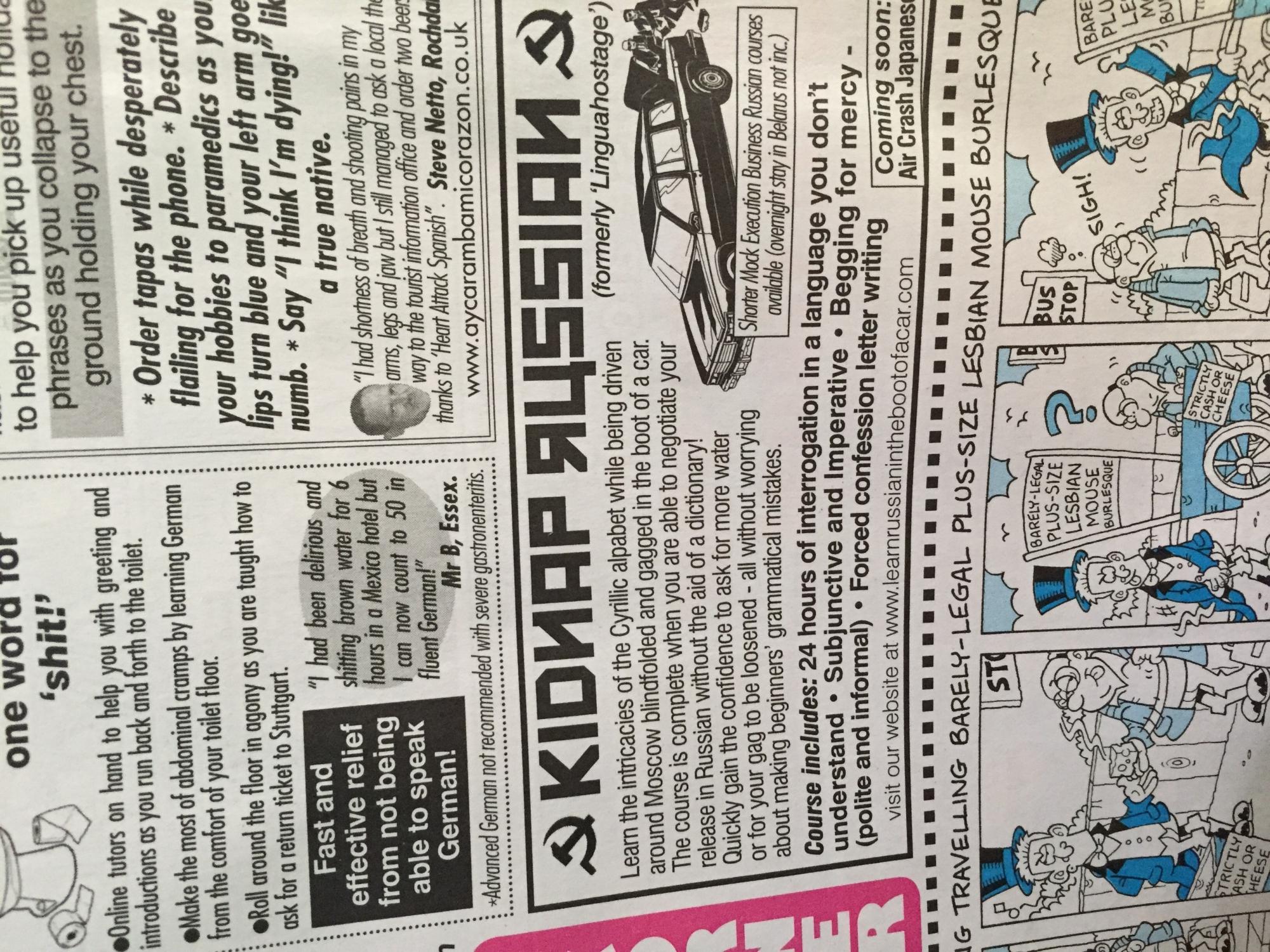 Реклама в Английском журнале