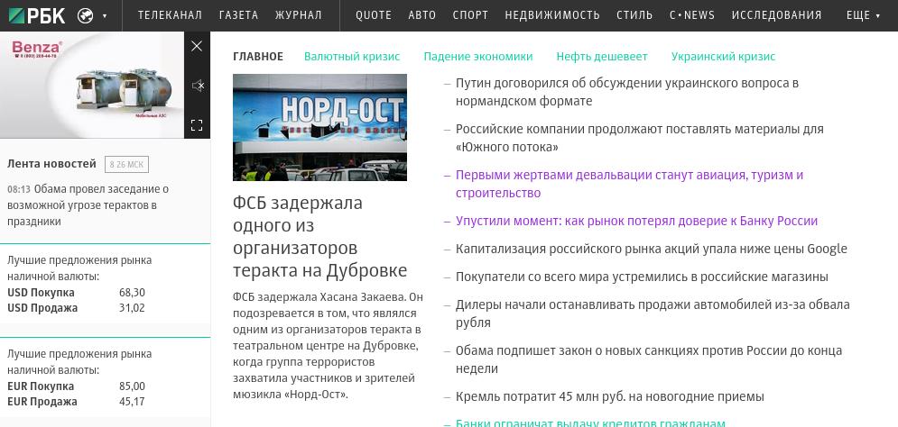 Неожиданно на  rbc.ru