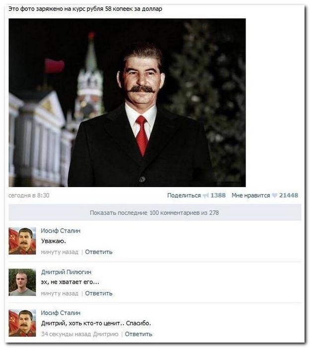 Смешные комментарии из социальных сетей 25.12.14