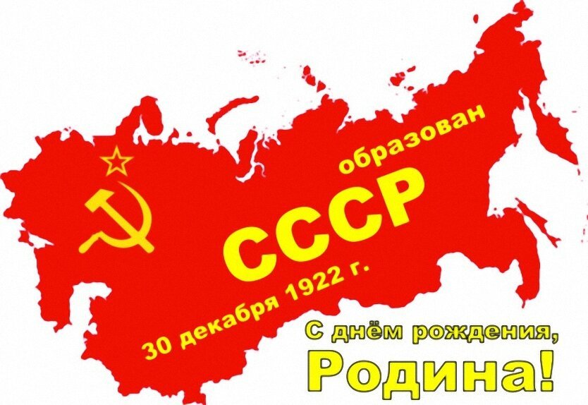 Рожденным в СССР!