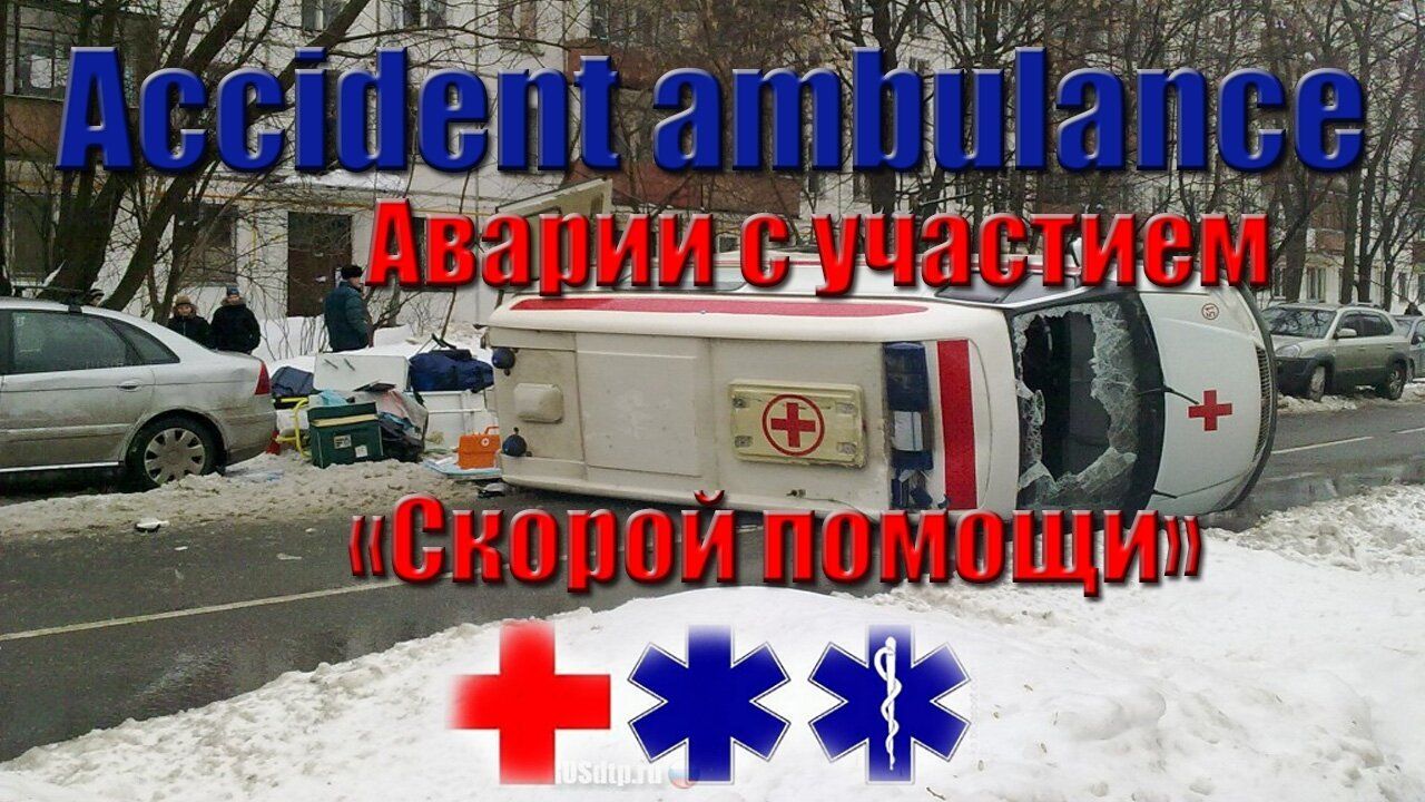 Car Crash Compilation    Road accident #111 (Accident ambulance)