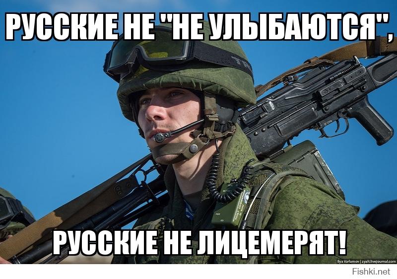 """Русские не """"не улыбаются"""""""