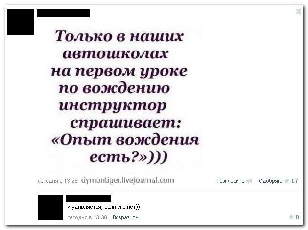 Смешные комментарии из социальных сетей 20.01.15