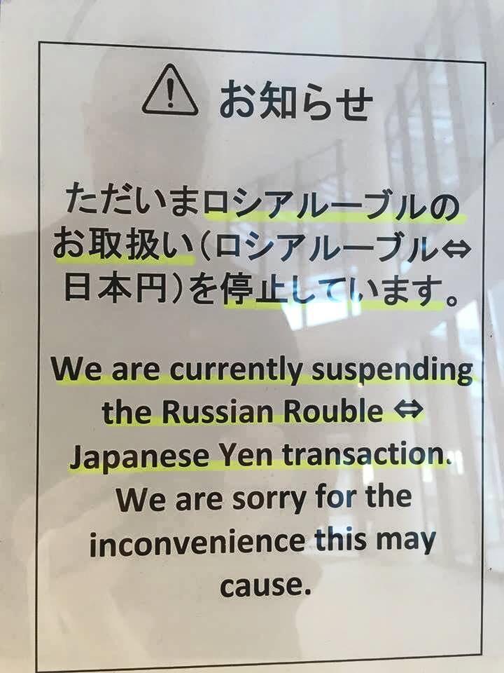 Япония перестала принимать рубли к обмену