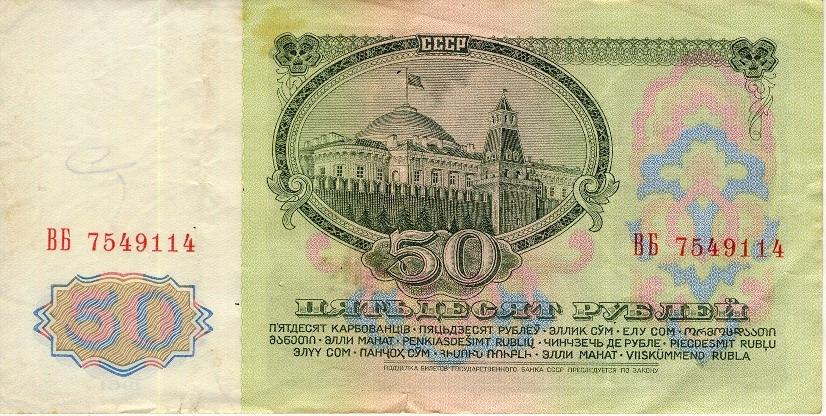 22 января 1991 года провинились купюры 50 и 100 рублей