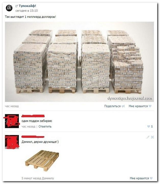 Смешные комментарии из социальных сетей 22.01.15