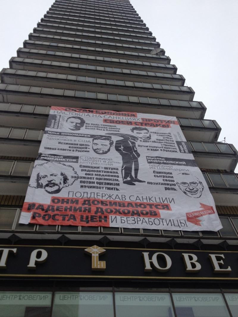 Десятиметровый баннер Главплаката на Новом Арбате