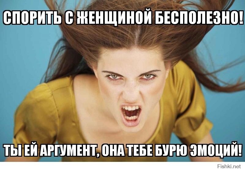 Спорить с женщиной бесполезно!