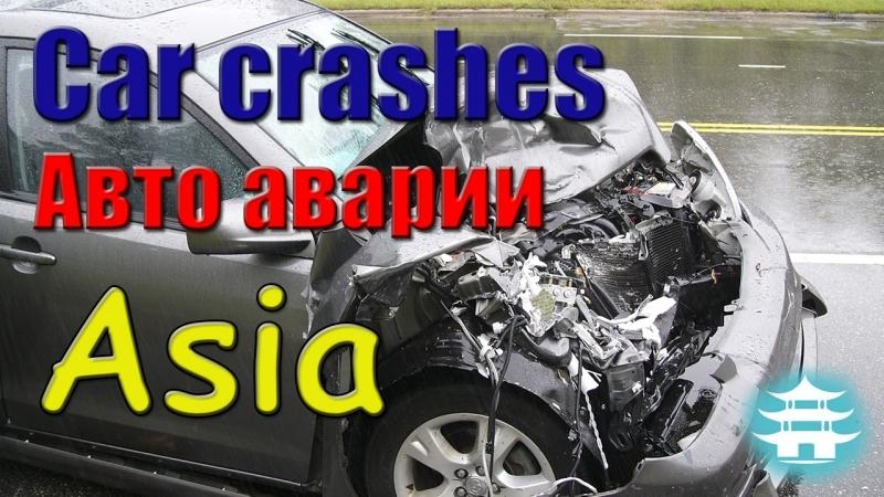 Подборка аварий и ДТП. Азия