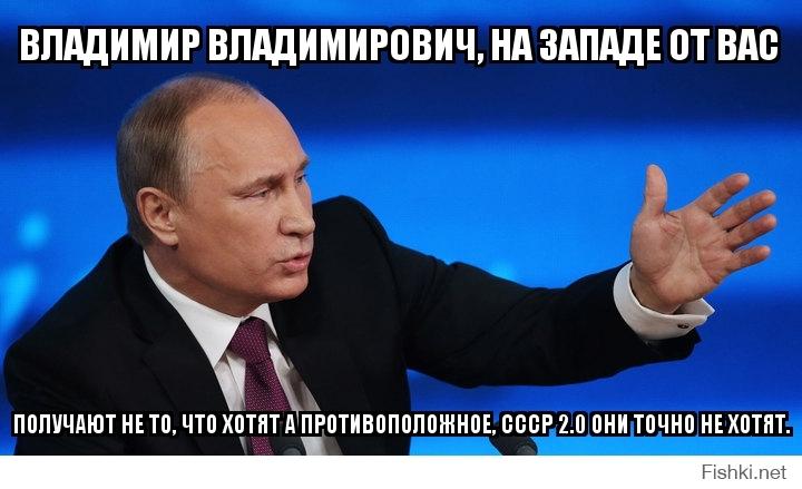 Владимир Владимирович, на Западе от вас