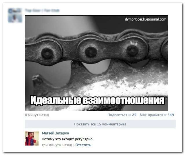 Смешные комментарии из социальных сетей 11.02.15