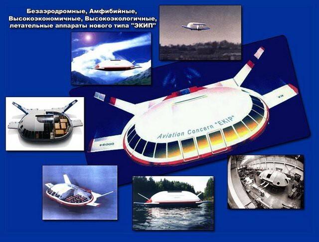Летательный аппарат ЭКИП Экранолёт- русское НЛО