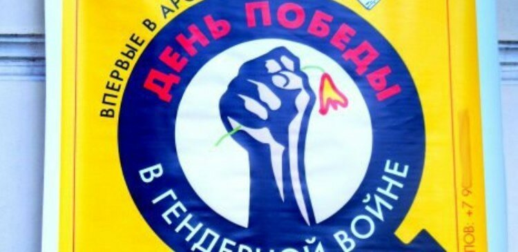 Бару в Таганроге грозит наказание за «День Победы в гендерной войне»