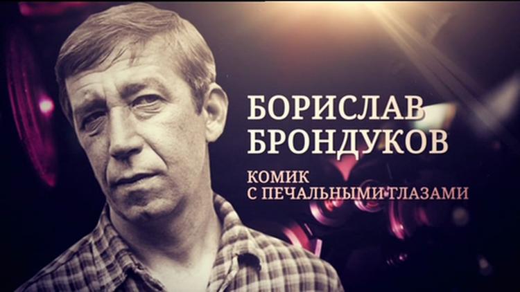 Брондуков Борислав Николаевич. Чтобы помнили!