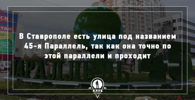 12 неочевидных фактов о России