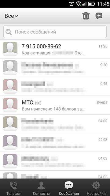 Осторожно, телефонное мошенничество!