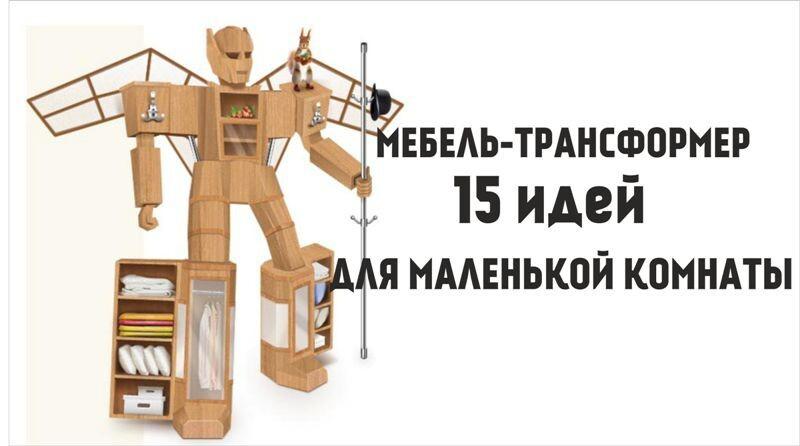 Мебель-трансформер. 15 крутых идей для минимальных квадратов