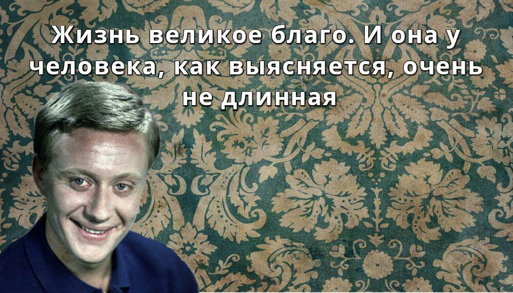 15 цитат Андрея Миронова
