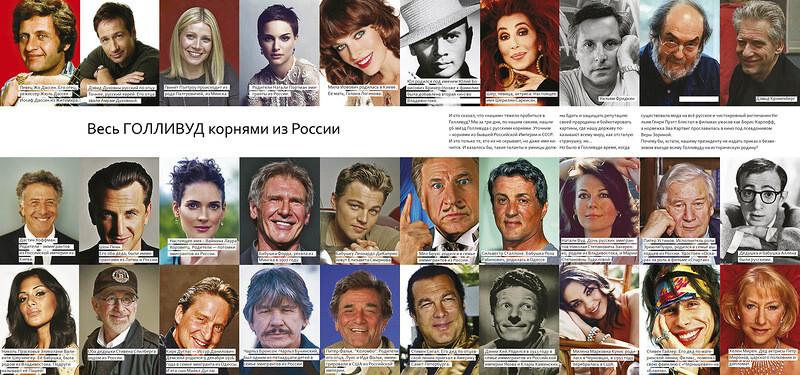 Русские корни голливудских знаменитостей