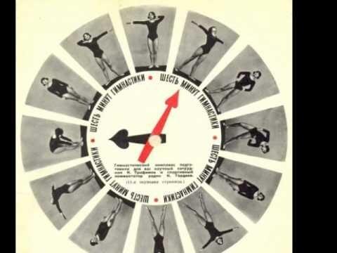 Производственная гимнастика СССР
