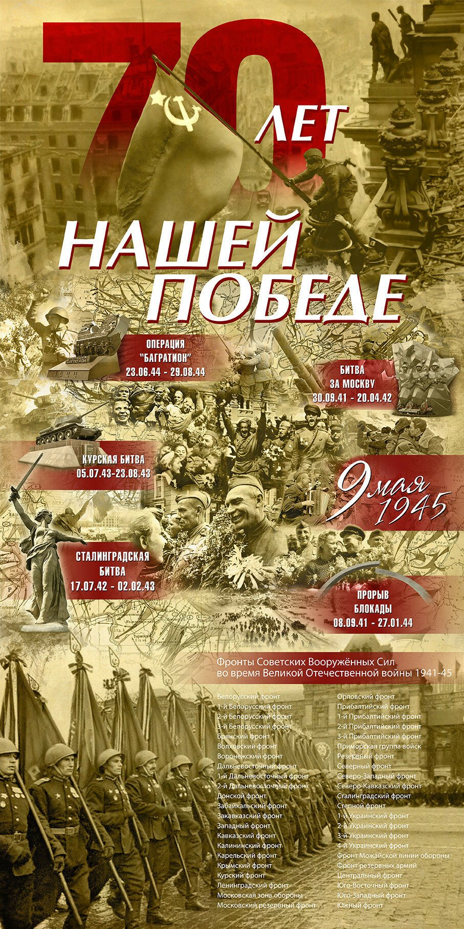 9 мая плакат победы