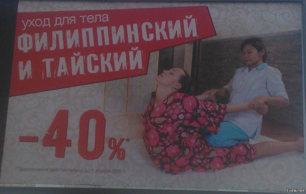 Зверская реклама