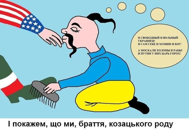 """Украина: """"Я не халявщик,я партнёр.."""""""