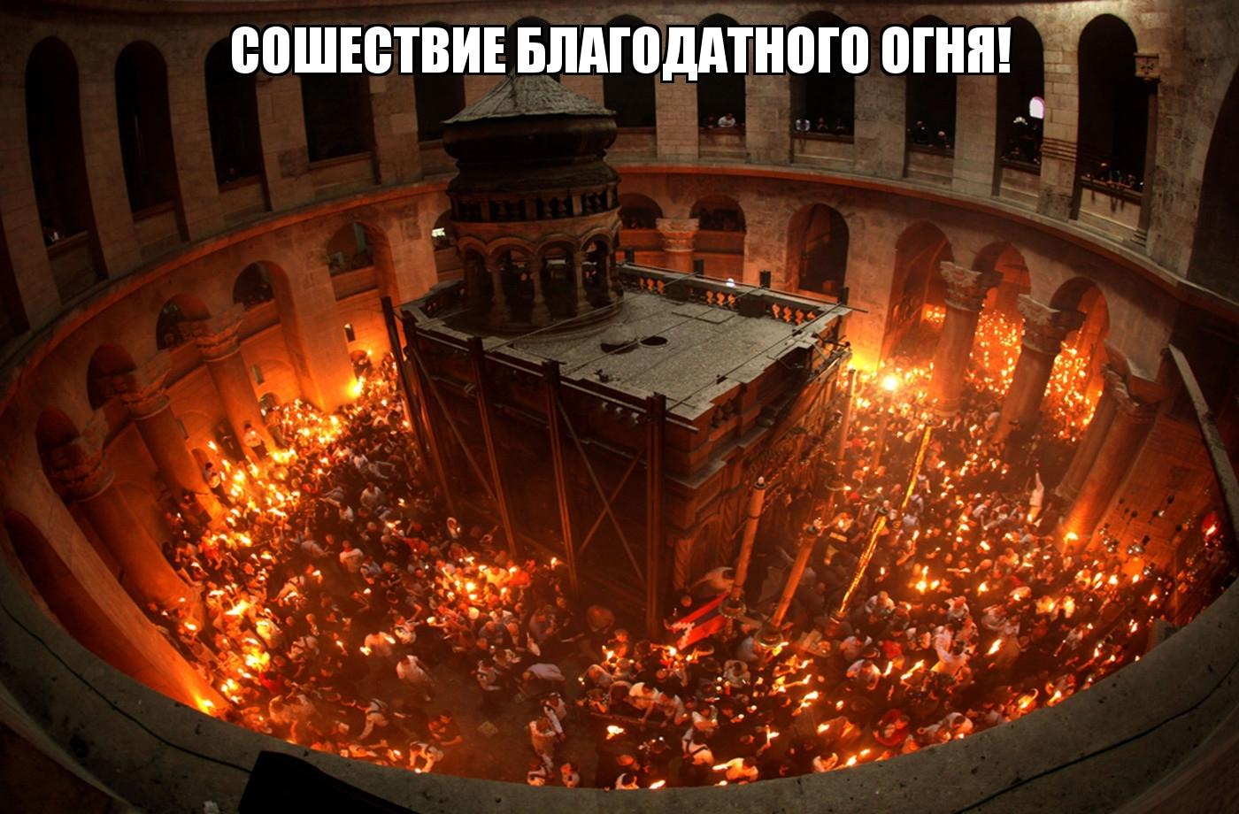 Сошествие Благодатного Огня!