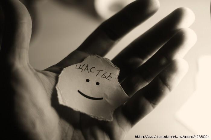Что такое счастье ?