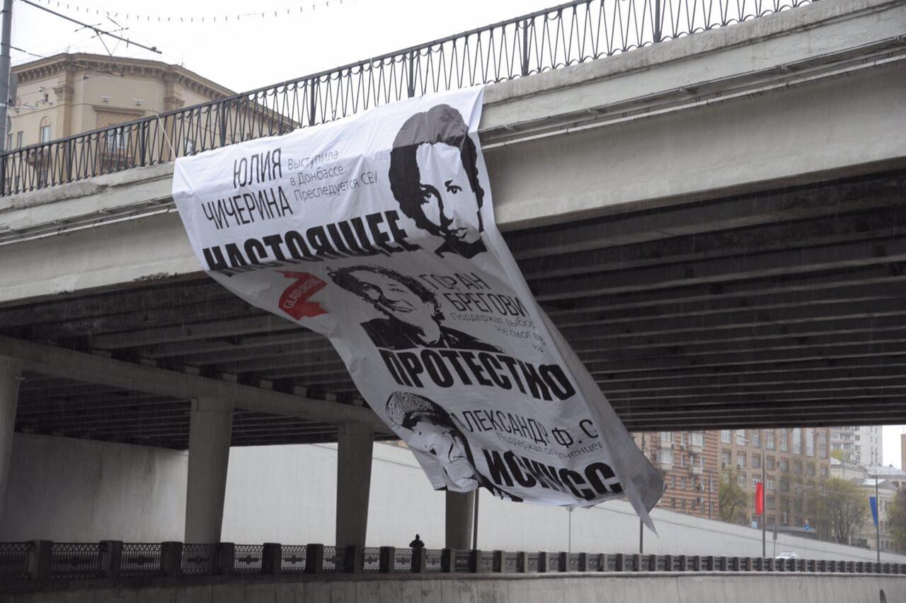 Настоящее протестное искусство